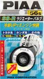 Крышка радиатора с кнопкой спуска давления PIAA SSR56S 108kPa/1.1kg/cm² маленький клапан