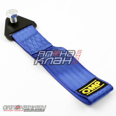 Стропа буксировочная OMP синяя