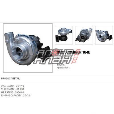 Турбина Т04Е